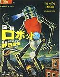 図説 ロボット―野田SFコレクション (ふくろうの本)