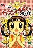 週刊わたしのキモいペット / 衛藤 ヒロユキ のシリーズ情報を見る