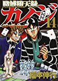 賭博堕天録カイジ ワン・ポーカー編(14) (ヤンマガKCスペシャル)