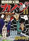 賭博堕天録カイジ ワン・ポーカー編 第14巻