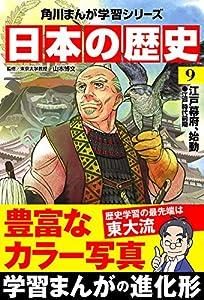 日本の歴史(9) 江戸幕府、始動 江戸時代前期 (角川まんが学習シリーズ)