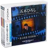 五木ひろし ベストセレクション 1971-1994 CD3枚組 (収納ケース付)セット