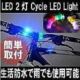 STARDUST シリコン製自転車ライト サイクルライト LED2灯 防犯 (ブラック) SD-XC1000-BK