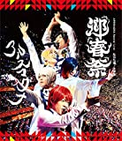 ARSMAGNA Special Live 私立九瓏ノ主学園 迎春祭 [Blu-ray]