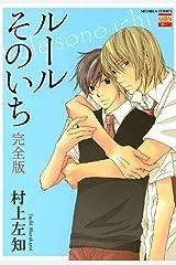 ルールそのいち完全版 (花恋) Kindle版