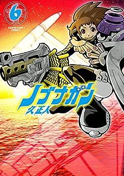 [久 正人]のノブナガン 6 (アース・スターコミックス)