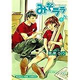 みそララ 6巻 (まんがタイムコミックス)