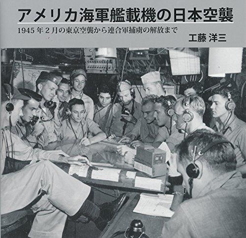 アメリカ海軍艦載機の日本空襲 - 1945年2月の東京空襲から連合軍捕虜の解放まで