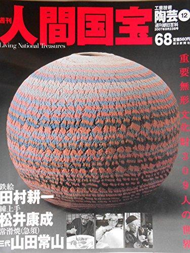 週刊人間国宝 68 工芸技術 陶芸12 2007年9月23日号 (週刊朝日百科, 68)