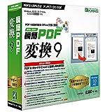 瞬簡PDF変換9