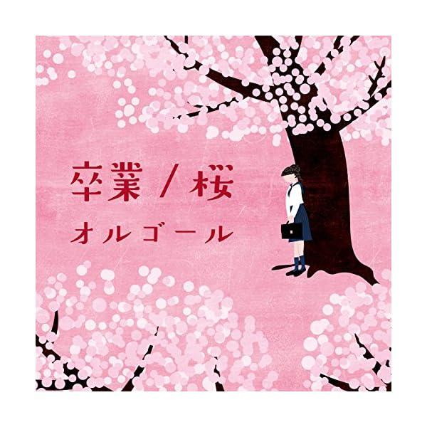 卒業/桜ソング・オルゴールの商品画像