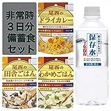 お買い得!非常時3日分(9食)備蓄食セット 保存水+アルファ米3種×3袋