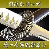 美術刀剣-模造刀 新撰組一番隊組長 沖田総司の愛刀 菊一文字則宗拵え