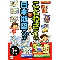 ことわざかるたと日本地図パズル (永岡知育かるたシリーズ)