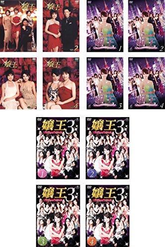 嬢王 全4巻 + Virgin 全4巻 + 3 Special Edition 全4巻  全12巻セット [マーケットプレイスDVDセット商品]