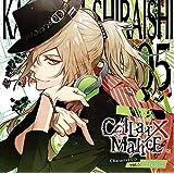 Collar×Malice Character CD vol.5 白石景之(通常盤)