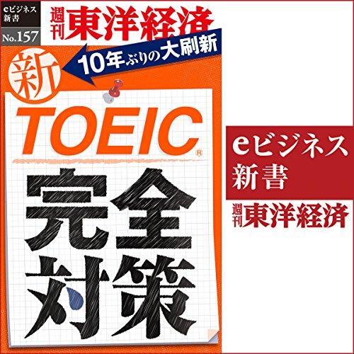 [画像:新TOEIC完全対策 (週刊東洋経済eビジネス新書 No.157)]