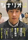 シナリオ 2007年 02月号 [雑誌]