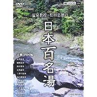 「DVDビデオ」 温泉教授・松田忠徳の「日本百名湯」 近畿・四国編 (<DVD>)