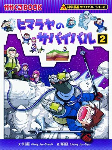 ヒマラヤのサバイバル2 (かがくるBOOK―科学漫画サバイバルシリーズ)の詳細を見る