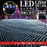 LEDネットライト 120球 1M×2M コード直径1.6mm 5本まで連結可能 イルミネーション クリスマス 防雨型屋外使用可能 (ブラックコード, ブルー)