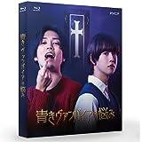 ドラマ「青きヴァンパイアの悩み」Blu-ray