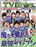 TV Bros (テレビブロス) 2014年6月7日号