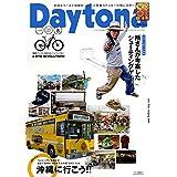 Daytona (デイトナ) 2018年8月号 Vol.326