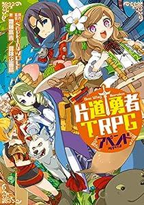 片道勇者TRPG アペンド (富士見ドラゴンブック)