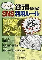 マンガ 銀行員のためのSNS利用ルール