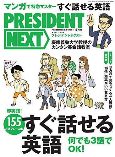 PRESIDENT NEXT(プレジデントネクスト)Vol.17 「すぐ話せる英語」の詳細を見る