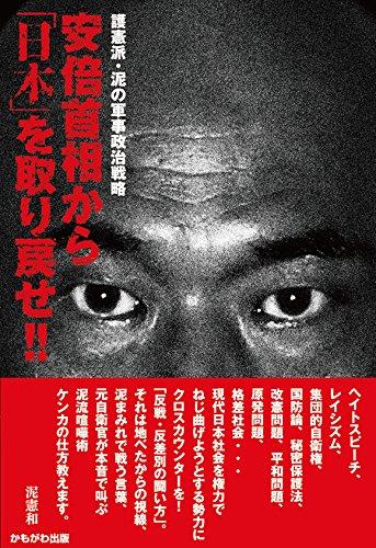 安倍首相から「日本」を取り戻せ! !