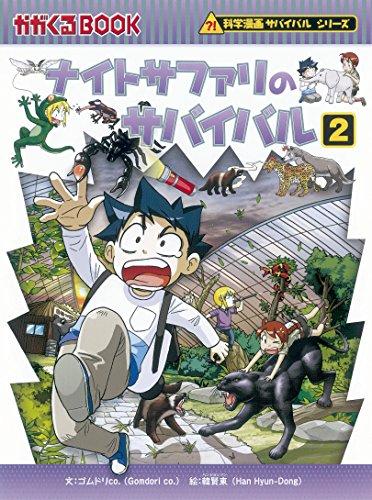 ナイトサファリのサバイバル 2 (かがくるBOOK―科学漫画サバイバルシリーズ)の詳細を見る