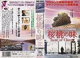 桜桃の味【字幕版】 [VHS]()