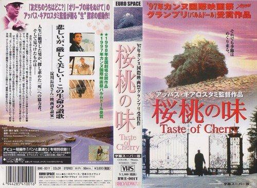 桜桃の味【字幕版】 [VHS]