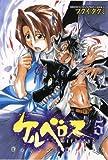 ケルベロス 5 (少年チャンピオン・コミックス)