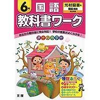 小学教科書ワーク 光村図書版 国語 6年