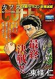 CUFFS -傷だらけの地図- vol.6 (決戦!! ドラゴン会殲滅編)
