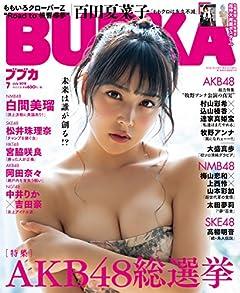 BUBKA (ブブカ) 2018年7月号
