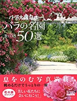 バラ大国日本 バラの名園50選 (GEIBUN MOOKS No.999) (GEIBUN MOOKS 999 GARDEN SERIES 8)