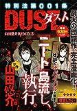 特別法第001条 DUST (5) 山田悠介REMIX 5 (バーズコミックス リミックス)