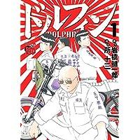 ドルフィン(1)(チャンピオンREDコミックス)