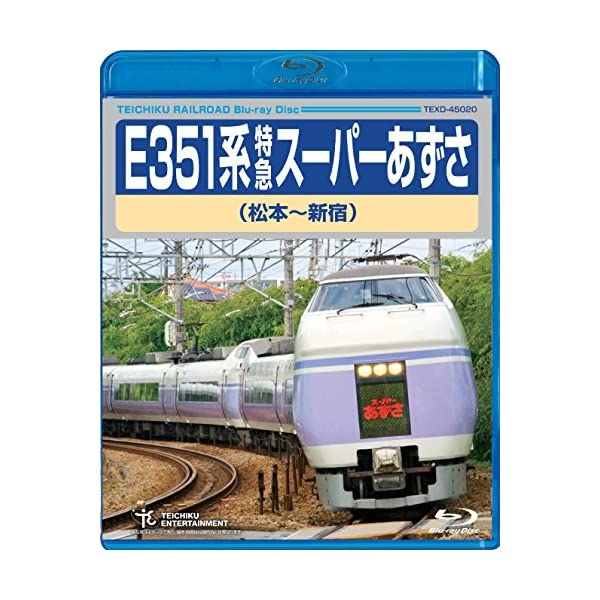 E351系特急スーパーあずさ(松本~新宿) [...の紹介画像1