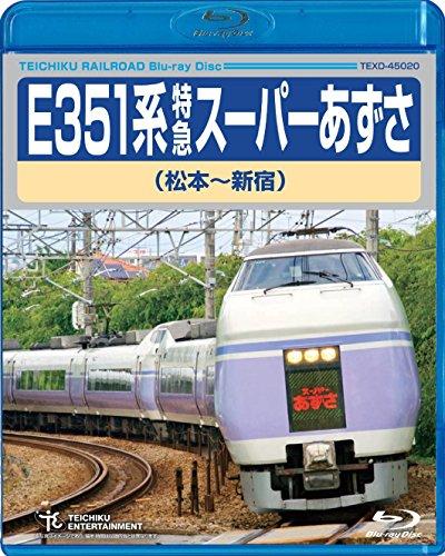 E351系特急スーパーあずさ(松本~新宿) [Blu-ray]
