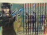 レイン コミック 1-11巻セット (BLADE COMICS)