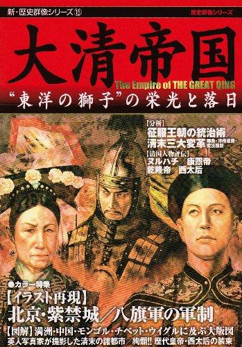 """大清帝国―""""東洋の獅子""""の栄光と落日 (新・歴史群像シリーズ 15)"""
