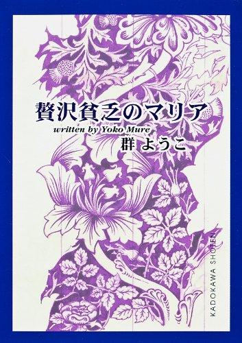 贅沢貧乏のマリア (角川文庫)の詳細を見る