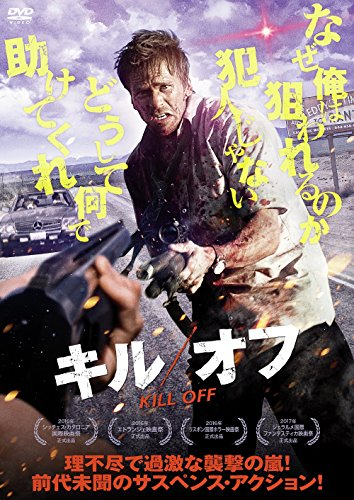 キル/オフ [DVD]