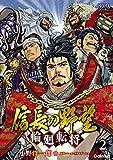信長の野望~輪廻転将~ 2 (ノーラコミックス)