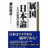決定版 属国 日本論